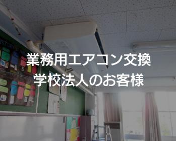 【江東区】東芝業務用エアコン取り付け、天井吊形 スマートエコ – 学校法人のお客様