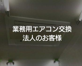 【江東区】ダイキン業務用エアコン取り付け、天井埋込カセット形 ダブルフロータイプ – 法人のお客様