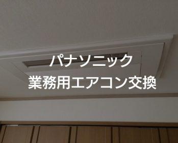 【江東区】パナソニック業務用エアコン取り付け、天井ビルトインエアコン 1方向タイプ