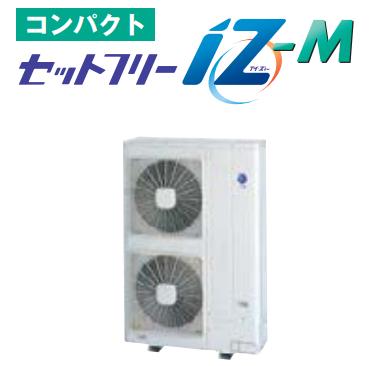 ビルマルチエアコン室外機 R410A コンパクトセットフリーiz-m RAS-AP224MS