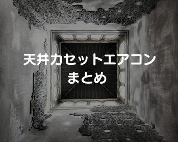 天井カセットエアコンまとめ