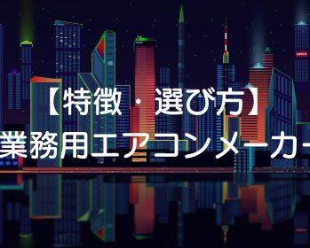 【特徴・選び方】業務用エアコンメーカー