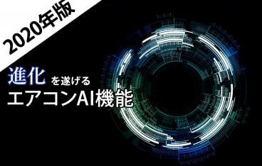 エアコン-AI-2020