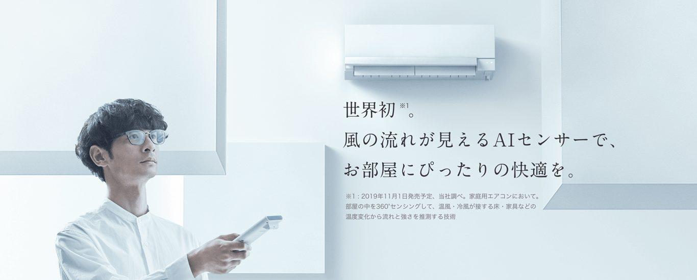 三菱電機 AI エアコン