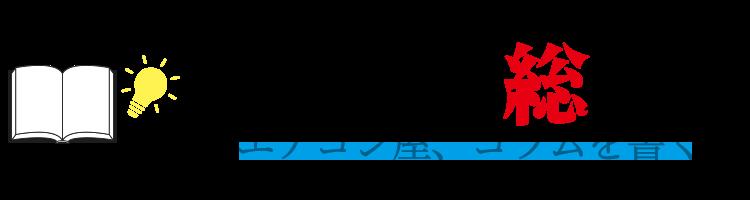エアコン総本舗コラム